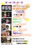 2014年賀状2c.jpg