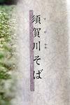 s-P1010521l.jpg